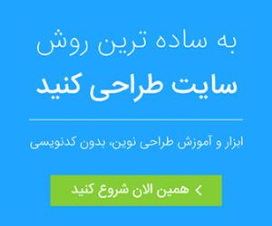طراحی سایت ساده رایگان