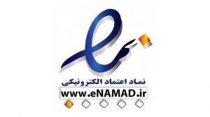 نماد اعتماد طراحی سایت فروشگاهی
