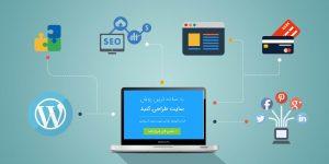 طراحی سایت شرکتی زیبا و قابل به روزرسانی
