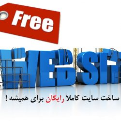 Creating a free site is always absolutely free