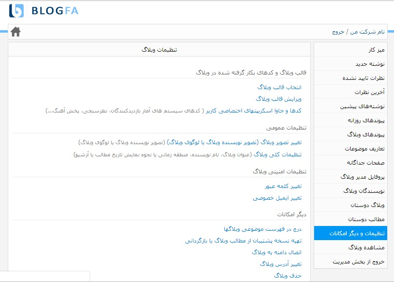 تنظیمات وبلاگ بلاگفا