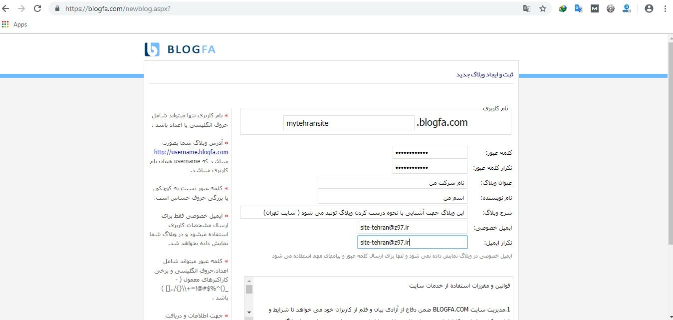 فرم ثبت نام بلاگفا