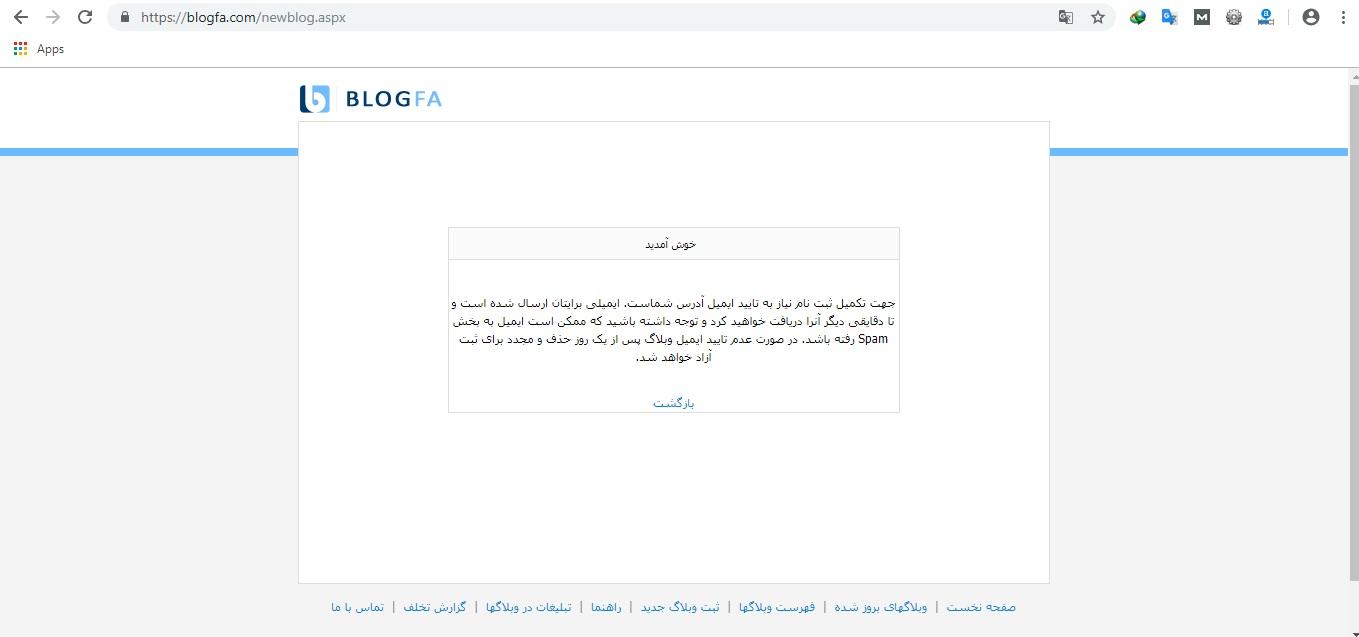 برای تایید ایمیل در blogfa