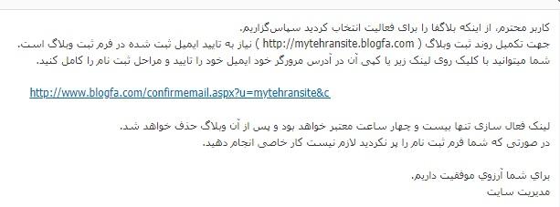 متن ایمیل تایید حساب ساخت وبلاگ
