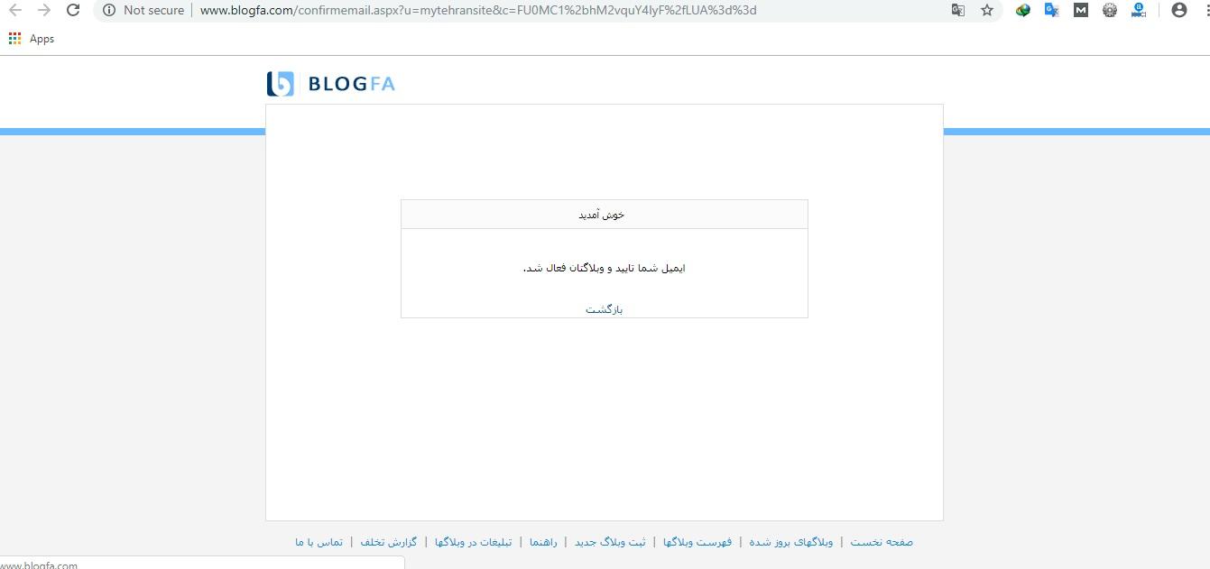 تایید موفق آمیز ایمیل متصل به وبلاگ