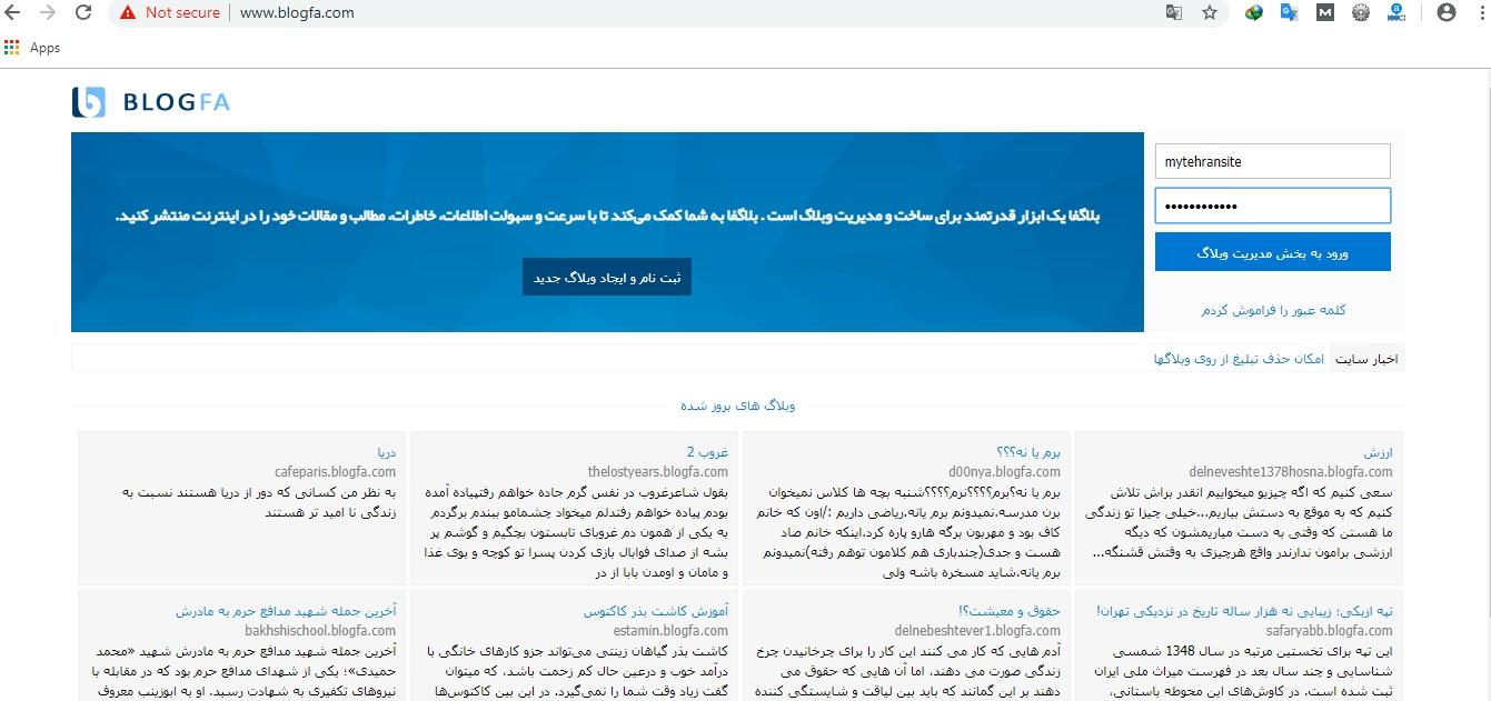 ورود به حساب کاربری بلاگفا