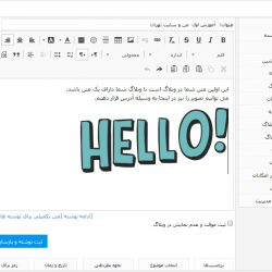 ساخت نوشته تازه در وبلاگ
