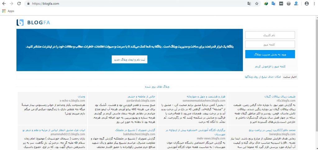 صفحه اصلی بلاگفا