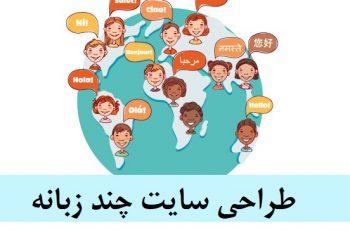 طراحی سایت چند زبانه و دو زبانه