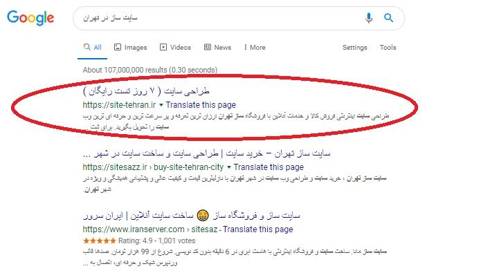سئو سایت ساز تهران در نتایج گوگل