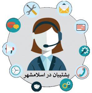 پشتیبانی فنی وب سایت اسلامشهر