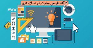 طراحی سایت در اسلامشهر