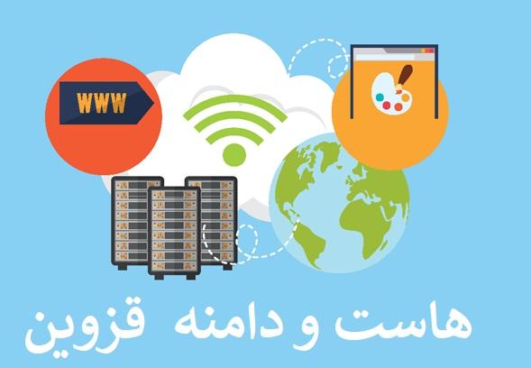 هزینه هاست و دامنه در سایت ساز قزوین