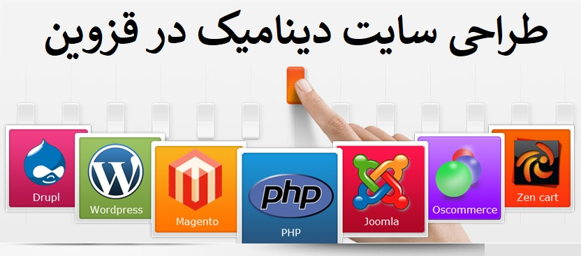 طراحی سایت دینامیک قزوین