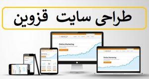 طراحی سایت قزوین