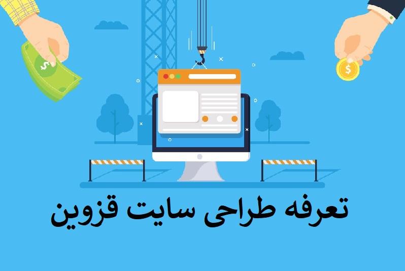 قیمت طراحی سایت در استان قزوین