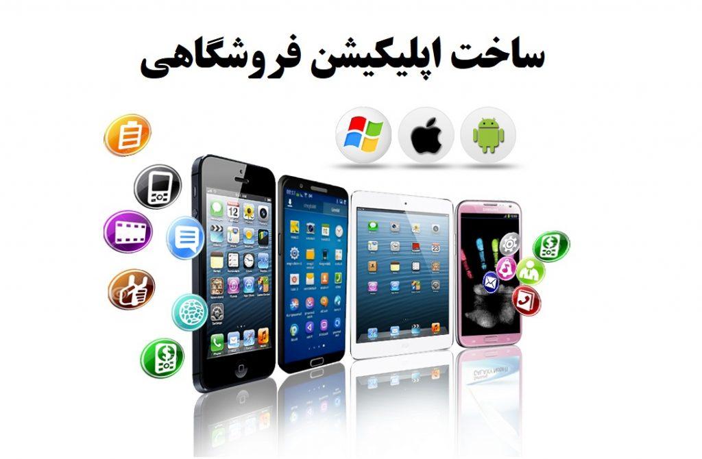 ساخت و طراحی اپلیکیشن موبایل اندروید و ios فروشگاهی