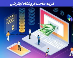 هزینه ساخت فروشگاه اینترنتی